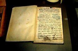 Ръкописът