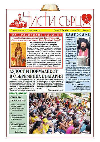 Clipboard01 Всемирното Православие - За детско-юношеския православен център
