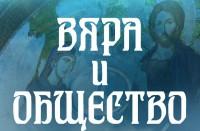 Viara i_obshtestvo-200x131