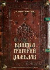 Cover Gregory Tsamblak Book