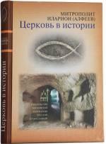 H Alfeev-Church_in_History