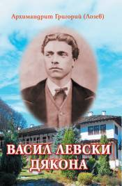 VasilLevski COVER_-_JPEG