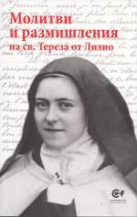 St Theresa_of_Lisio
