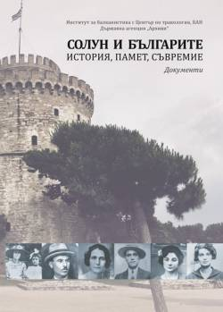 Cover Thessaloniki and the Bulgarians