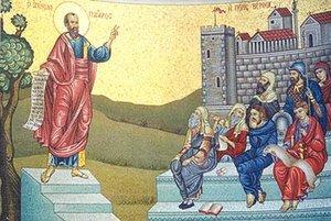 Проповедта на ап. Павел