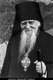 Св. Атанасий Сахаров