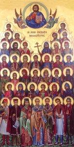 Св. Новомъченици