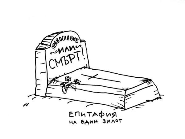 Епитафия