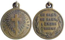rus_medal.jpg