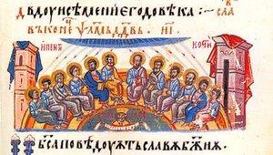 Петдесетница, миниатюра
