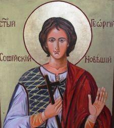 Sv. Georgi Sofiiski Nai novi