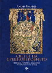 Нова книга на Калин Янакиев