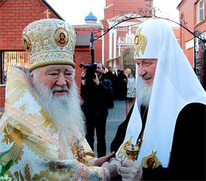 Ювеналий и Кирилл