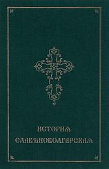 istoria-slavianobylgarska-komplekt-ot-2-knigi