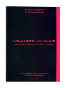 Cover Serbian Church in History